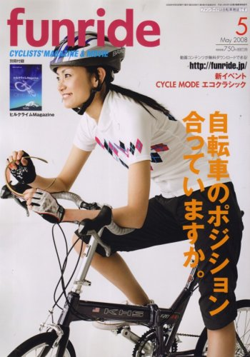 funride (ファンライド) 2008年 05月号 [雑誌]