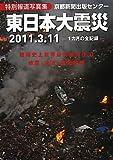 東日本大震災—特別報道写真集