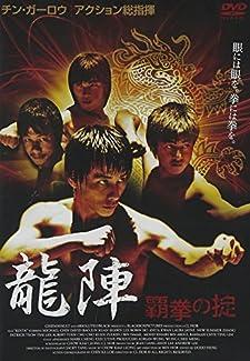 龍陣 -覇拳の掟-