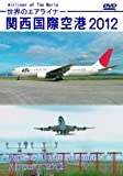 世界のエアライナー 関西国際空港 2012 HD [DVD]