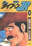 Dr.タイフーンJr. 9 (アクションコミックス)