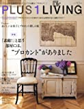 PLUS1 LIVING (プラスワン リビング) 2010年 10月号 [雑誌]