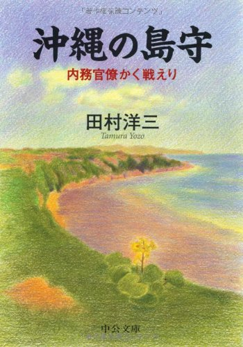 沖縄の島守