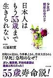 日本人はもう55歳まで生きられない 少食が健康長寿のコツ