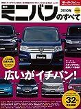 最新ミニバンのすべて 2010年 (モーターファン別冊 統括シリーズ vol. 19)