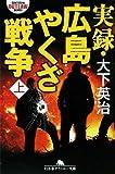 実録・広島やくざ戦争〈上〉 (幻冬舎アウトロー文庫)