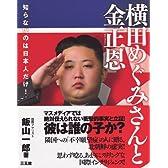 横田めぐみさんと金正恩