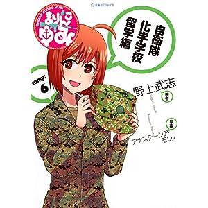 まりんこゆみ(6) (星海社COMICS)