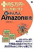 プラス月5万円で暮らしを楽にする超かんたんAmazon販売