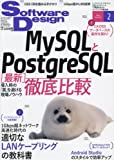 ソフトウェアデザイン 2016年 02 月号 [雑誌] -