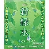 【第3類医薬品】ロート新緑水 13mL ランキングお取り寄せ