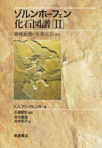 ゾルンホーフェン化石図譜