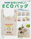 地球にやさしいECOバッグ―手作り ロハスな生活…エコバッグからはじめましょう (レディブティックシリーズ no. 2571)