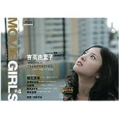 B.L.T. MOVIE GIRLS ♯4 (TOKYO NEWS MOOK 211号)