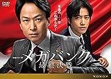 連続ドラマW メガバンク最終決戦[DVD]