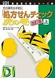 日経DI薬局虎の巻シリーズ2 「処方せんチェック」虎の巻 改訂版 上