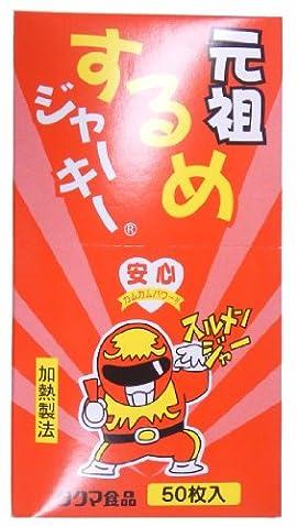 タクマ食品 元祖するめジャーキー 1枚×50袋