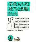 奉教人の死・煙草と悪魔 他11篇 (岩波文庫)