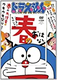 DVD>ドラえもん名作コレクションシーズンスペシャル 春のおはなし (小学館DVD)