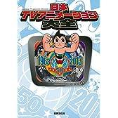 日本TVアニメーション大全 テレビアニメ50年記念