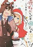 赤ずきんちゃんは狼さんを泣かせたい!  1巻 (ZERO-SUMコミックス)