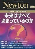 未来はすべて決まっているのか—ニュートン力学vs.量子論 (ニュートンムック Newton別冊)