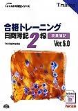 合格トレーニング 日商簿記2級商業簿記 Ver.6.0