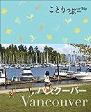 ことりっぷ 海外版 バンクーバー (海外 | 観光 旅行 ガイドブック)