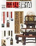 歴史探偵 2013年 4/25号 [雑誌]