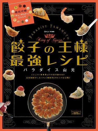 餃子の王様  最強レシピ (プレジデントムック)