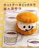 ホットケーキミックスで楽々おやつ!―とってもカンタンに作れる子どものおやつ120 (別冊すてきな奥さん)