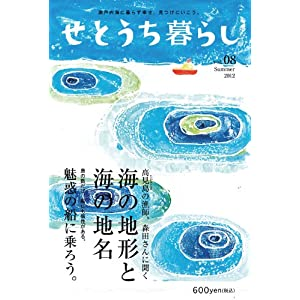 せとうち暮らし vol.8