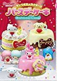 サンリオ キャラクター バースデー ケーキ フルコンプ 8個入 食玩・ガム(サンリオ)