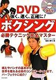 ボクシング必勝テクニック完全マスター—強く、速く、正確に!(DVD付) (実用BEST BOOKS)