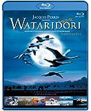 WATARIDORI ディレクターズ・カット -デジタル・レストア・バージョン- Blu-ray
