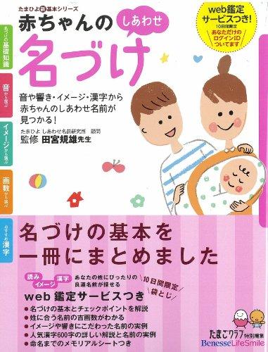 赤ちゃんのしあわせ名づけ (たまひよ新・基本シリーズ)