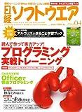 日経ソフトウエア 2008年 04月号 [雑誌]
