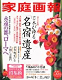 家庭画報 2012年 02月号 [雑誌]