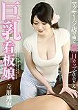 巨乳看板娘 立川理恵 [DVD]