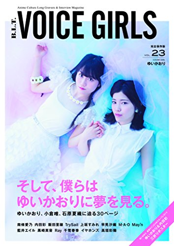 B.L.T. VOICE GIRLS Vol.23 (東京ニュースムック)