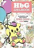 HbG ふせんBOOK <ふせん300枚+ミニブックレット付き>