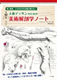 人体デッサンのための 美術解剖学ノート: 骨と筋肉、これがわかれば絵は変わる!