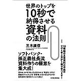 Amazon.co.jp: 世界のトップを10秒で納得させる資料の法則 eBook: 三木 雄信: Kindleストア