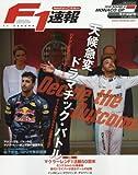 F1速報 2016年 6/16 号 [雑誌]