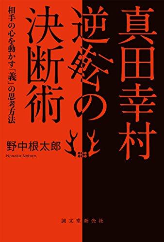真田幸村 逆転の決断術: 相手の心を動かす「義」の思考方法