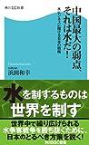 中国最大の弱点、それは水だ!  ?水ビジネスに賭ける日本の戦略? (角川SSC新書)