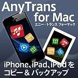【iPhone(iPod/iPad)データを簡単コピー】AnyTrans for Mac [ダウンロード]