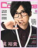 Cool Voice Vol.12 (主婦と生活生活シリーズ)