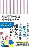 「SNS時代の写真ルールとマナー (朝日新書)」販売ページヘ
