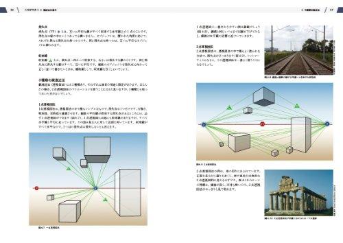 マットペインティング ハンドブック - The Digital Matte Painting Handbook 日本語版 -